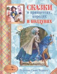 Сказки о принцессах, королях и колдунах