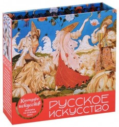 Календарь 2019 (на спирали). Русское искусство