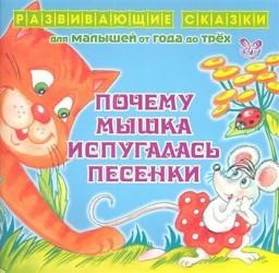 Почему Мышка испугалась песенки. Развивающие cказки для малышей от года до трех