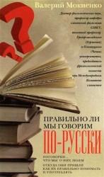 Правильно ли мы говорим по-русски? Поговорки. Что мы о них знаем, откуда они пришли, как их правильно понимать и употреблять
