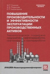 Повышение производительности и эффективности эксплуатации производственных активов