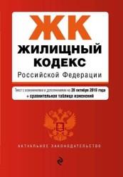 Жилищный кодекс Российской Федерации. Текст с изменениями и дополнениями на 28 октября 2018 года (+ сравнительная таблица изменений)