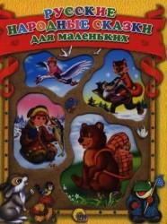 Русские народные сказки для маленьких