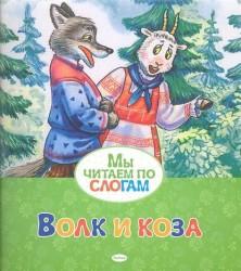 Волк и коза. Русская народная сказка