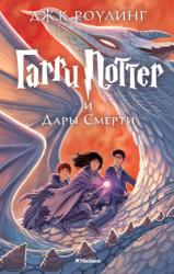 Гарри Поттер и Дары Смерти: Роман