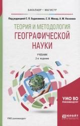 Теория и методология географической науки. Учебник для бакалавриата и магистратуры