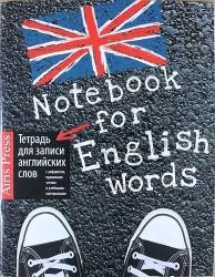 Тетрадь для записи английских слов (Кеды). 32 л.