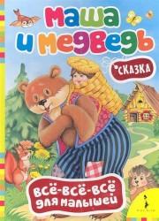Маша и медведь. Сказка