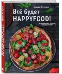 Все будет HappyFood. 60 нетривиальных рецептов из простых продуктов для вегетарианцев