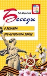 Беседы о Великой Отечественной войне