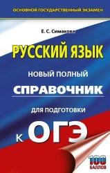 Русский язык. Новый полный справочник для подготовки к ОГЭ. 3-е издание, стереотипное