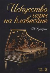 Искусство игры на клавесине: Учебное пособие. Куперен Ф.