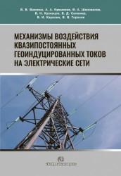 Механизмы воздействия квазипостоянных геоиндуцированных токов на электрические сети. Монография