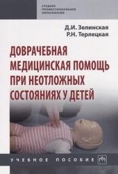 Доврачебная медицинская помощь при неотложных состояниях у детей. Учебное пособие