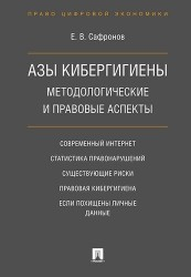 Азы кибергигиены: методологические и правовые аспекты.