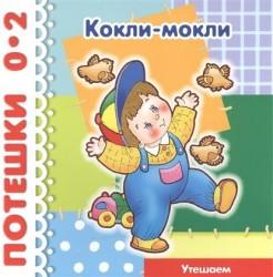 Кокли-мокли Утешаем 1-3 г.