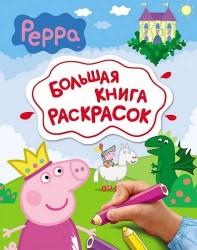 Свинка Пеппа. Большая книга раскрасок