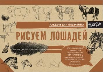 Рисуем лошадей. Альбом для скетчинга