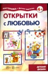 Открытки с любовью (для детей 5-7 лет)