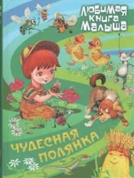 Чудесная полянка. Русские народные сказки, загадки, считалки, скороговорки, колыбельные и песенки-потешки