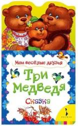 Три медведя. Сказка