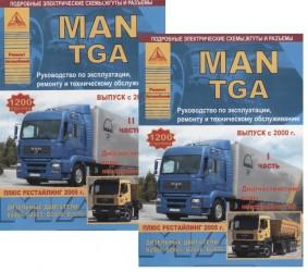 MAN TGA Выпуск с 2000 с дизельными двигателями D2066; D2865; D2866; D2876. Ремонт. Эксплуатация. ТО Комплект в 2 книгах Часть I, II