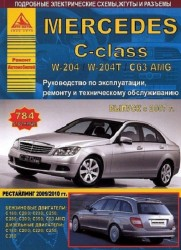 Mercedes-Benz C-класс W204 / W204T/ C63 AMG Выпуск с 2007, рестайлинг 2009-2010 с бензиновыми и дизельными двигателями. Ремонт. Эксплуатация. ТО