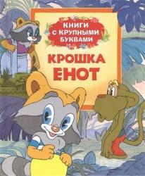 Крошка Енот: сказки по мотивам мультфильмов