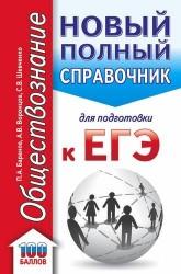 Обществознание. Новый полный справочник для подготовки к ЕГЭ. 3-е издание, переработанное и дополненное