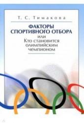 Факторы спортивного отбора или Кто становится олимпийским чемпионом: монография