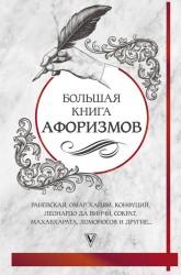 Большая книга афоризмов и цитат. От Раневской до Хайяма