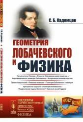 Геометрия Лобачевского и физика / № 164. Издание стереотипное