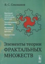 Элементы теории фрактальных множеств:Учебное пособие. Изд. 5-е, перераб. и доп.