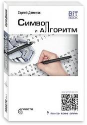 Символ и алгоритм