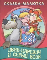 Иван-царевич и серый волк. Русская народная сказка