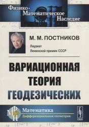 Вариационная теория геодезических / Изд.2