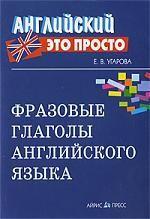 Фразовые глаголы английского языка Краткий справочник
