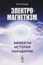 Электромагнетизм: Эффекты, история, парадигма