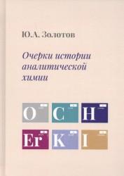 Очерки истории аналитической химии