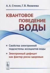 Квантовое поведение воды: Свойства электронной подсистемы ассоциатов воды. Электронный дефицит как фактор риска здоровью