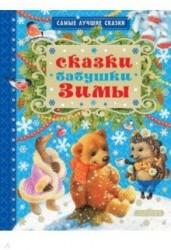 Сказки бабушки Зимы