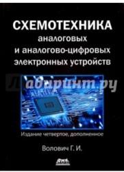 Схемотехника аналоговых и аналогово-цифровых уст-ройств. Второе издание