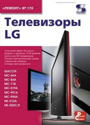 Вып.116. Телевизоры LG