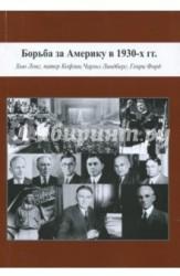 Борьба за Америку в 1930-х гг. Хью Лонг, Патер Кофлин, Чарльз Линдберг, Генри Форд