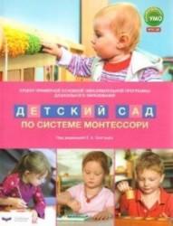 """Проект примерной основной образовательной программы дошкольного образования """"Детский сад по системе Монтессори"""""""