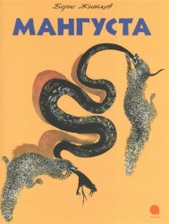 Мангуста