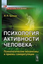 Психология активности человека: Психологические механизмы и приемы саморегуляции / Изд.стереотип.
