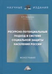 Ресурсно-потенциальный подход в системе социальной защиты населения России. Монография