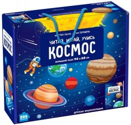 Космос : Детская энциклопедия + Большой пазл 205 элементов