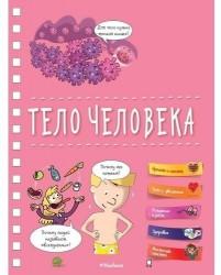 Тело человека (энциклопедия на пружине)